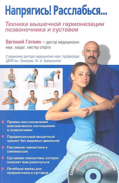 Гаткин Е. Напрягись! Расслабься… Техника мышечной гармонизации позвоночника и суставов кузнецов и лечение позвоночника и суставов