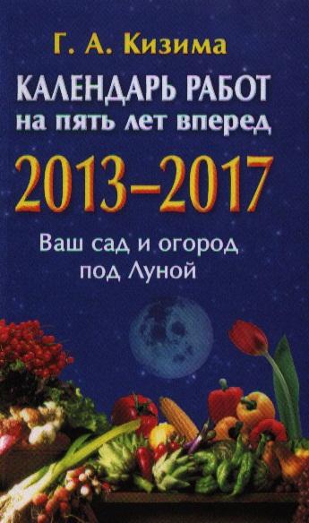 Календарь работ на пять лет вперед. 2013-2017. Ваш сад и огород под Луной