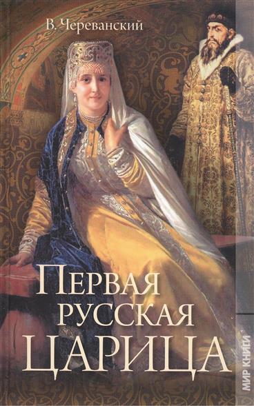 Первая русская царица: роман