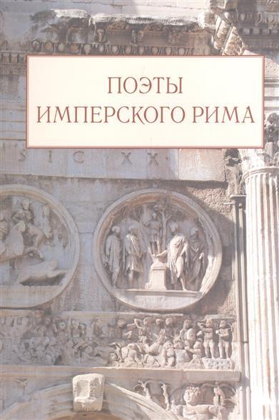 Александрова Т. (пер.) Поэты имперского Рима. Сборник моммзен т история рима