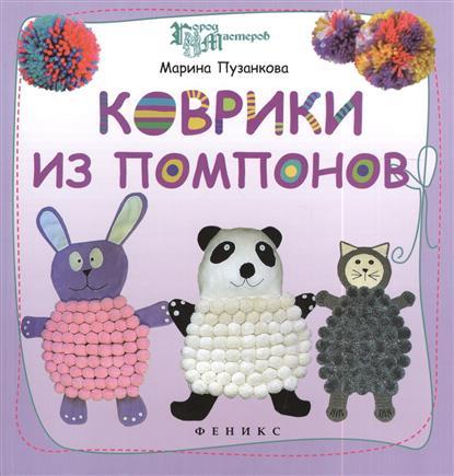 Пузанкова М. Коврики из помпонов