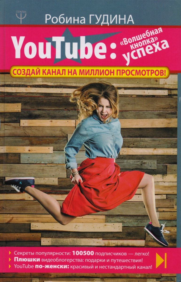 """YouTube: """"Волшебная кнопка"""" успеха. Создай канал на миллион просмотров!"""