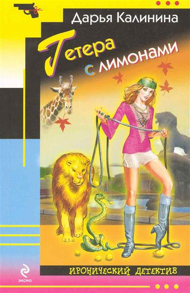 Калинина Д. Гетера с лимонами калинина д а год огненного жениха