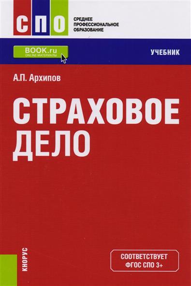 Книга Страховое дело. Учебник. Архипов А.