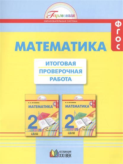 Математика. 2 класс. Итоговая проверочная работа