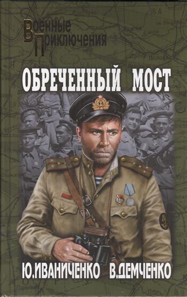 Иваниченко Ю., Демченко В. Обреченный мост