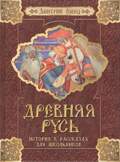 Древняя Русь. История в рассказах для школьников