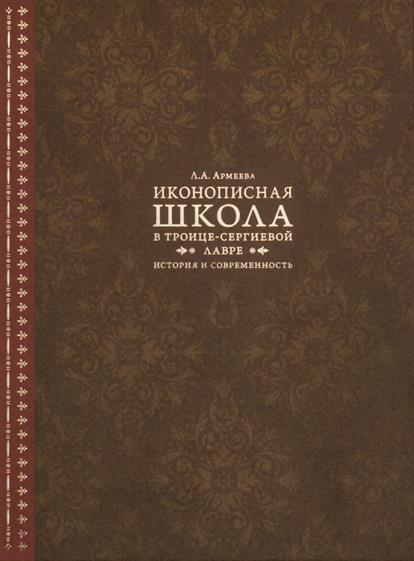 Иконописная школа в Троице-Сергиевой Лавре. История и современность