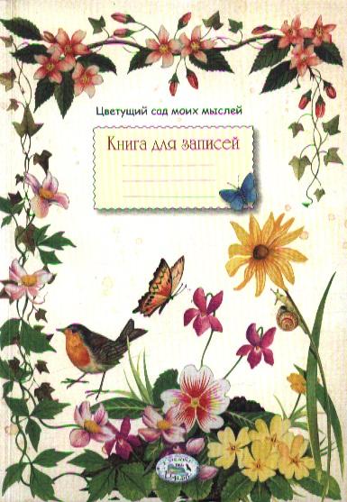 Книга для записей. Цветущий сад моих мыслей