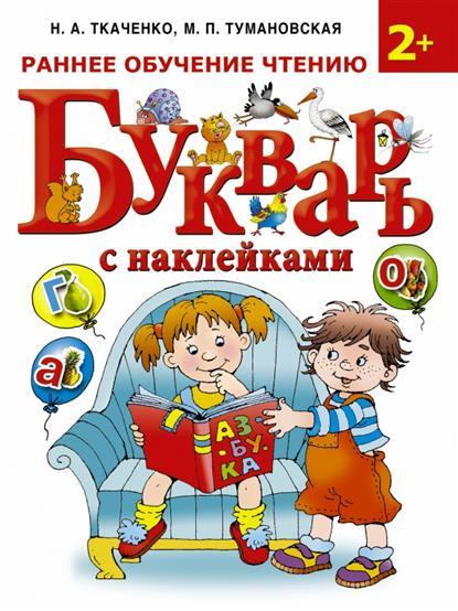 Ткаченко Н., Тумановская М. Раннее обучение чтению. Букварь с наклейками