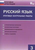 Русский язык. Итоговые контрольные работы. 3 класс