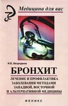 Бронхит Лечение и профилактика заболевания…