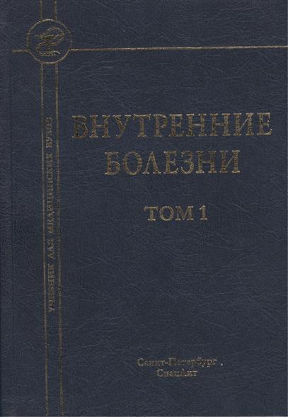 Внутренние болезни: Учебник для медицинских вузов. В 2 томах. Том 1. 5-е издание, исправленное и дополненное