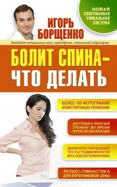 Борщенко И. Болит спина - что делать