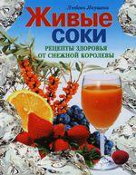 Живые соки Рецепты здоровья от Снежной Королевы