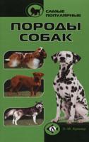 Кремер Э. Самые популярные породы собак трафарет породы собак