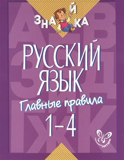 Стронская И. Русский язык. Главные правила. 1-4 классы