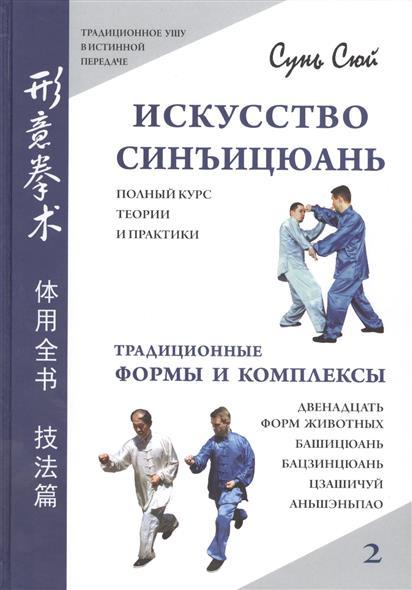 Сунь Сюй Искусство синъицюань. Полный курс теории и практики. Традиционые формы и комплексы