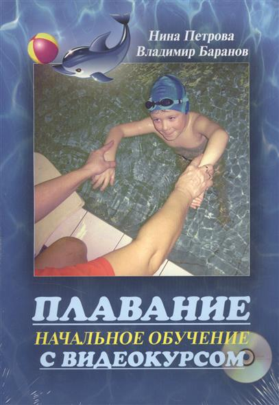Петрова Н., Баранов В. Плавание. Начальное обучение: с видеокурсом (+CD) домашний массаж простые техники доступные каждому cd с видеокурсом