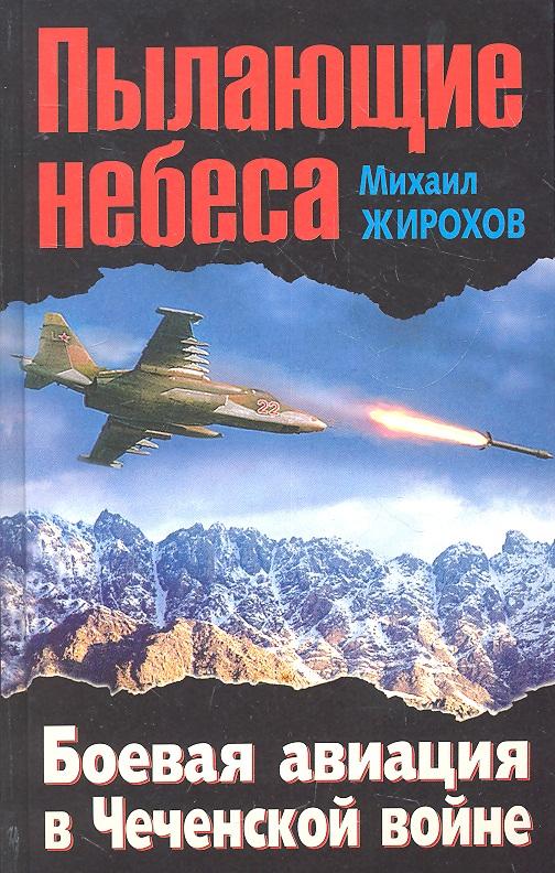 Пылающие небеса Боевая авиация в Чеченской войне