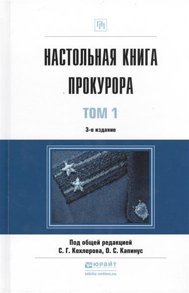 Настольная книга прокурора (комплект из 2 книг)