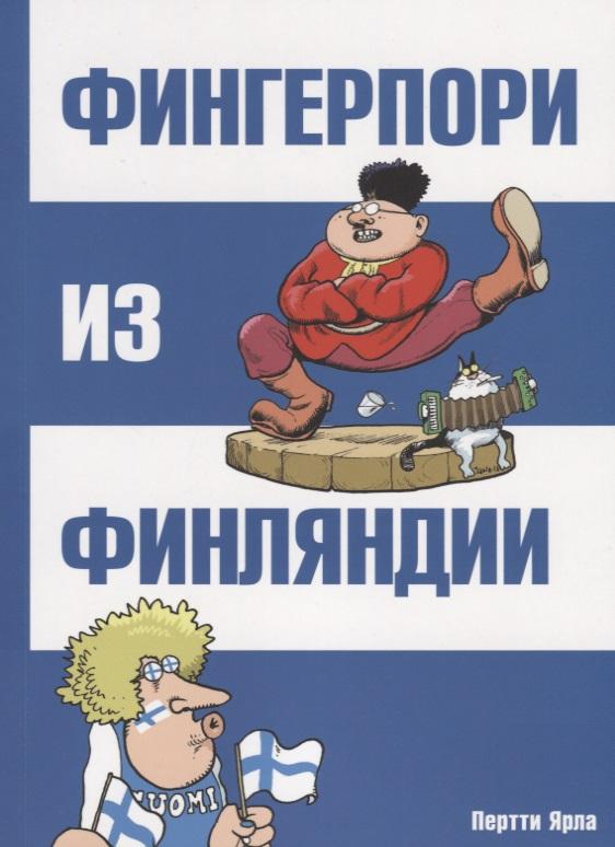 Ярла П. Фингерпори из Финляндии книги издательство аст возвращение ярла
