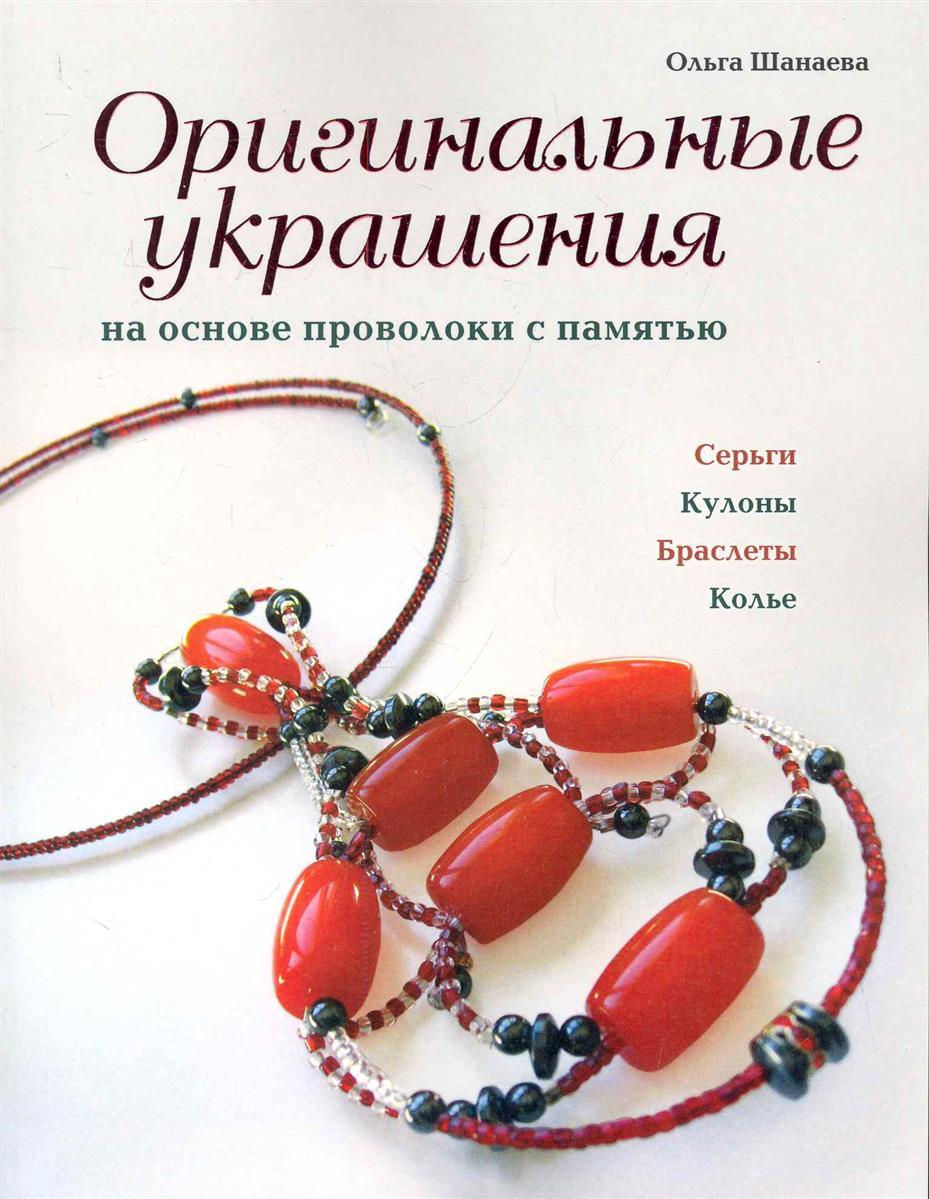 Шанаева О. Оригинальные украшения на основе проволоки с памятью