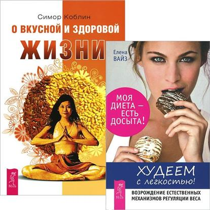 Худеем с легкостью + О вкусной и здоровой пище (комплект из 2 книг)