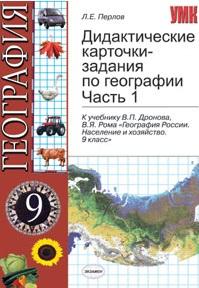 Дидактические карточки-задания по географии 9 кл Ч. 1