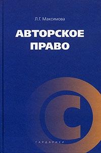 Авторское право Максимова