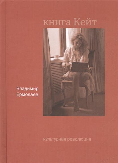 Книга Кейт