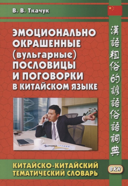 Эмоционально окрашенные (вульгарные) пословицы и поговорки в китайском языке. Китайско-китайский тематический словарь