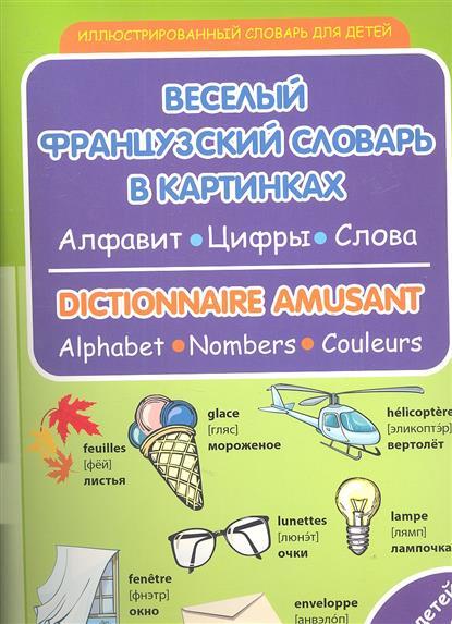 Веселый французский словарь в картинках. Алфавит, цифры, цвета
