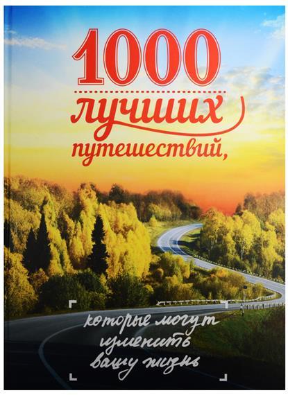 Чередниченко О. (ред.) 1000 лучших путешествий, которые могут изменить вашу жизнь