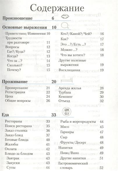 Немецкий разговорник и словарь немецкий разговорник и словарь аудиоприложение cd