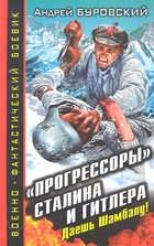 Прогрессоры Сталина и Гитлера Даешь Шамбалу