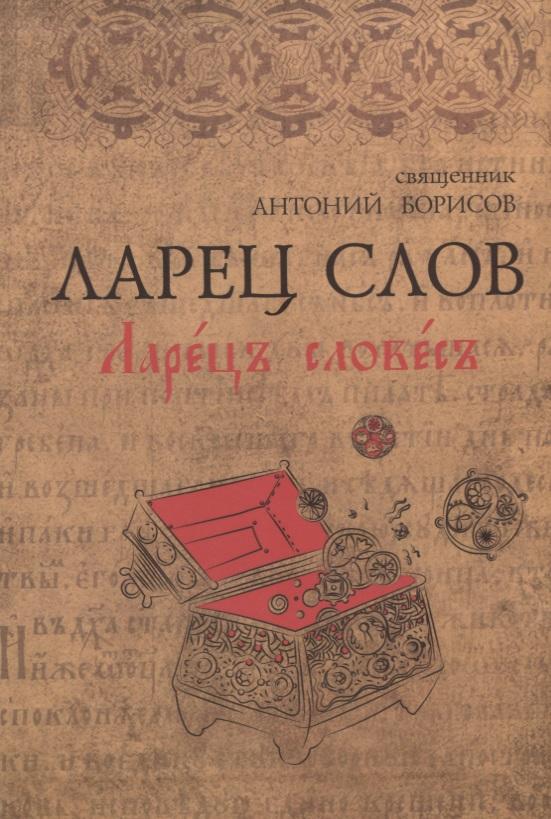 Борисов А. Ларец слов