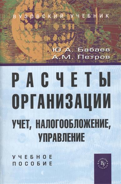 Бабаев Ю.: Расчеты организации: учет, контроль и налогообложение. Учебное пособие