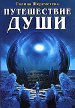 Шереметева Г. Путешествие Души шереметева г путешествие души 3 е изд