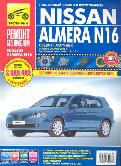 Погребной С., Владимиров А. Nissan Almera № 16. Выпуск с 2000 по 2006 г. Бензиновые двигатели: 1,5. 1,8 л. Руководство по эксплуатации, техническому обслуживанию и ремонту в фотографиях