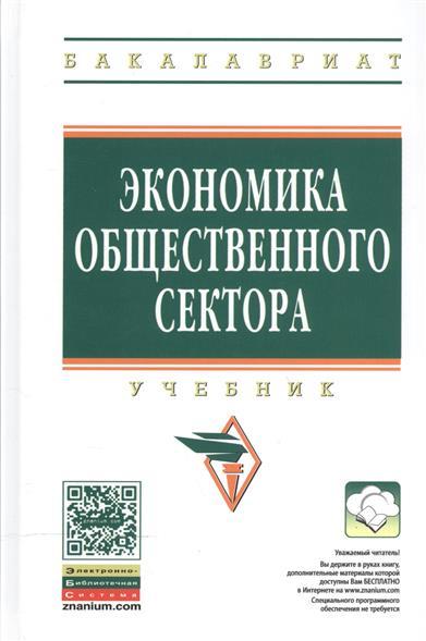 Савченко П.: Экономика общественного сектора. Учебник