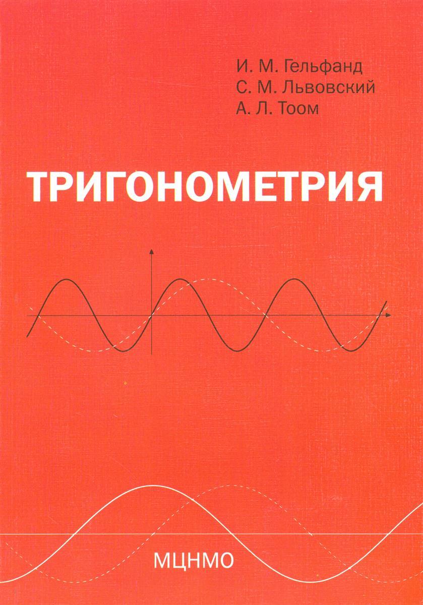 Гельфанд И., Львовский С., Тоом А. Тригонометрия львовский с м принципы комплексного анализа