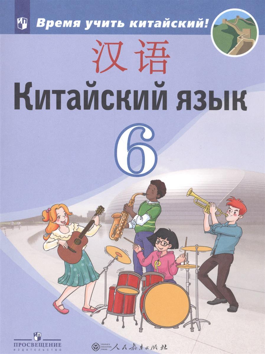 Китайский язык. Второй иностранный язык. 6 класс. Учебное пособие для общеобразовательных организаций