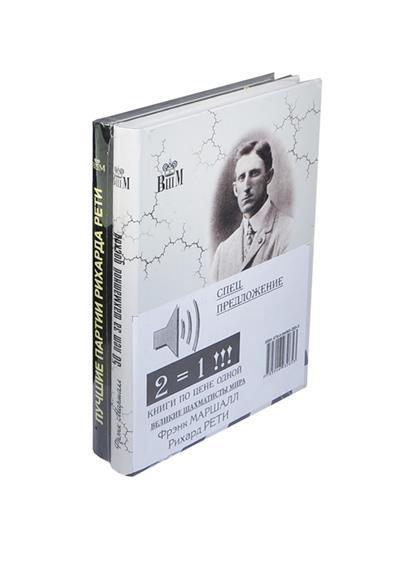 Маршалл Ф., Рети Р. Великие шахматисты мира: 50 лет за шахматной доской. Лучшие партии Рихарда Рети (комплект из 2-х книг в упаковке)