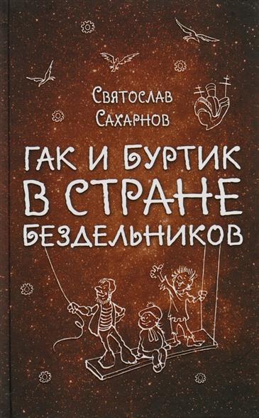Сахарнов С. Гак и Буртик в Стране бездельников