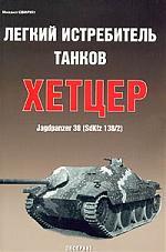 Легкий истребитель танков Хетцер
