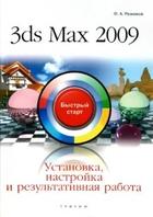 3ds Max 2009 Установка настройка и результ. работа