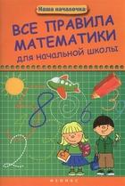 Все правила математики для начальной школы