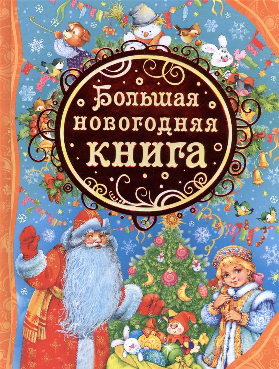 распознать новогодняя книга рождественские истории приспособление для учета