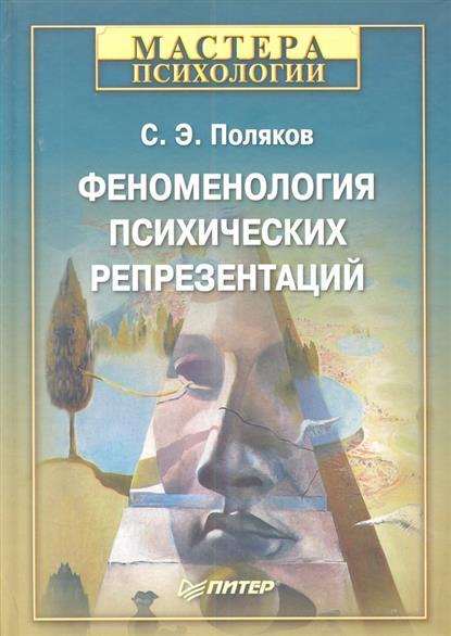 Поляков С. Феноменология психических репрезентаций